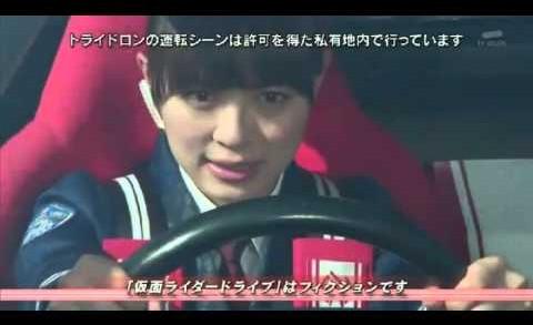 仮面ライダードライブ 第33話 予告 Kamen Rider Drive Ep33 Preview
