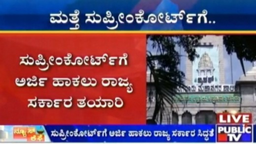 BBMP Elections: Govt To Move Supreme Court