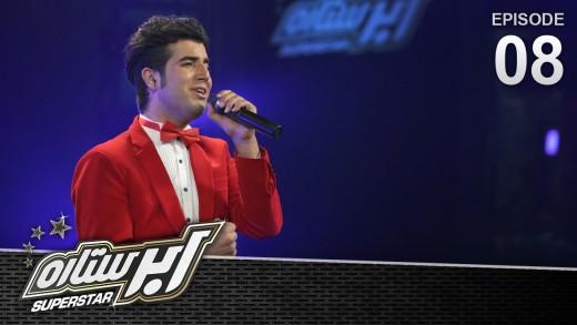 Superstar Season 2 – Top 9 – Ep.8 / فصل دوم ابر ستاره – مرحله 9 بهترین – قسمت هشتم