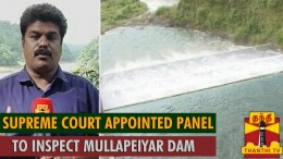 Supreme Court Appointed Panel to Inspect Mullaperiyar Dam – Thanthi TV